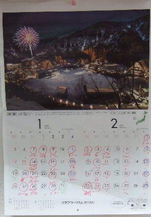 1月17日(金) カレンダー_d0048312_16220673.jpg
