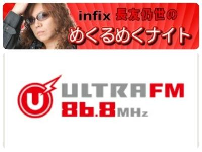 M78星雲?地域に情報を届けるウルトラFMで「くるナイ」!_b0183113_00165442.jpg