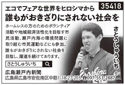 16日発売の週刊新潮様に広告掲載_e0094315_18205952.jpg