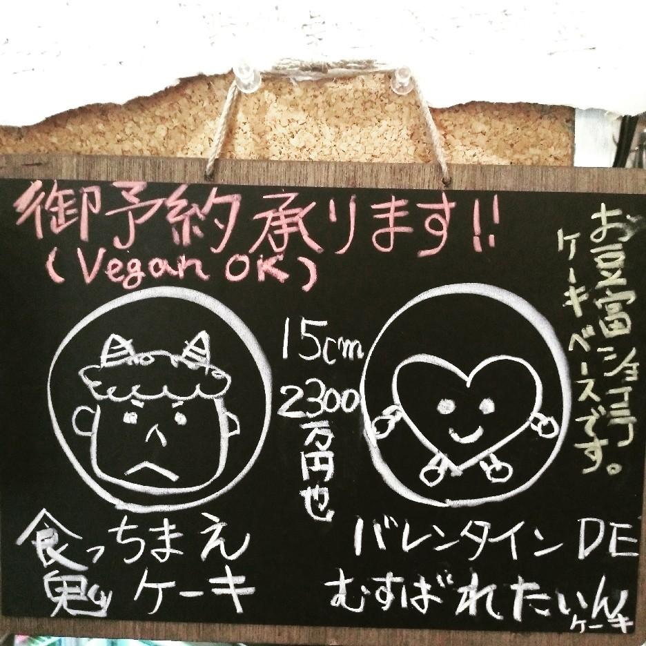 甘酒絵師SEIのオーダーメイドケーキ_e0049818_15510378.jpg