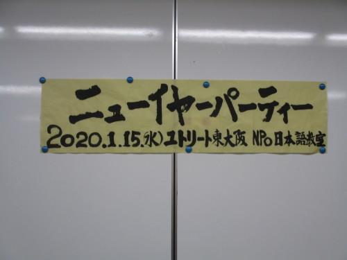 ユトリート教室 ニューイヤーパーティ_e0175020_16274494.jpg