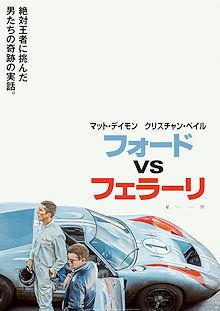 フォード vs フェラーリ_e0103024_18505101.jpg