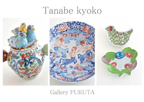 本日から「田辺京子 新作陶展」開催です。_c0161127_20571861.jpg