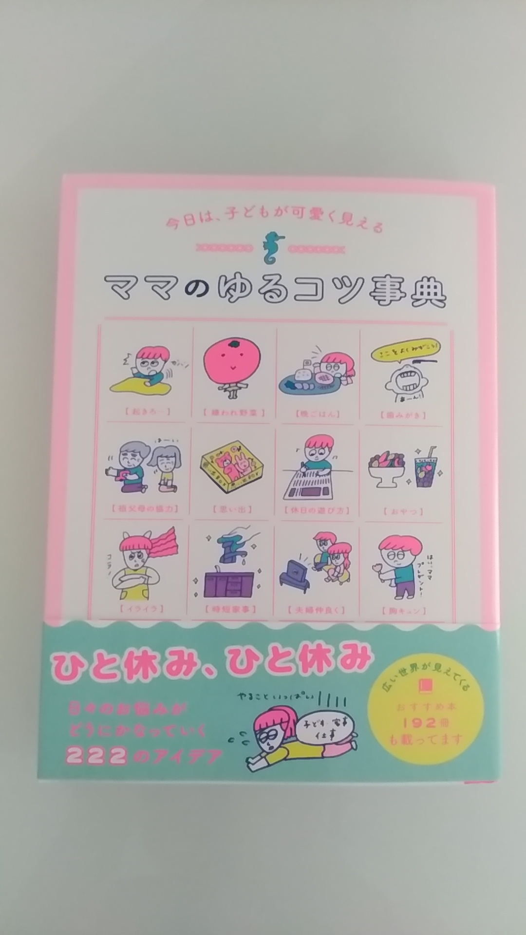 子育て中のママに読んで欲しい一冊!!_b0204930_09280232.jpg