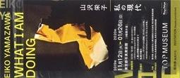 山沢栄子 「私の現代」 写真展_d0221430_11333918.jpg