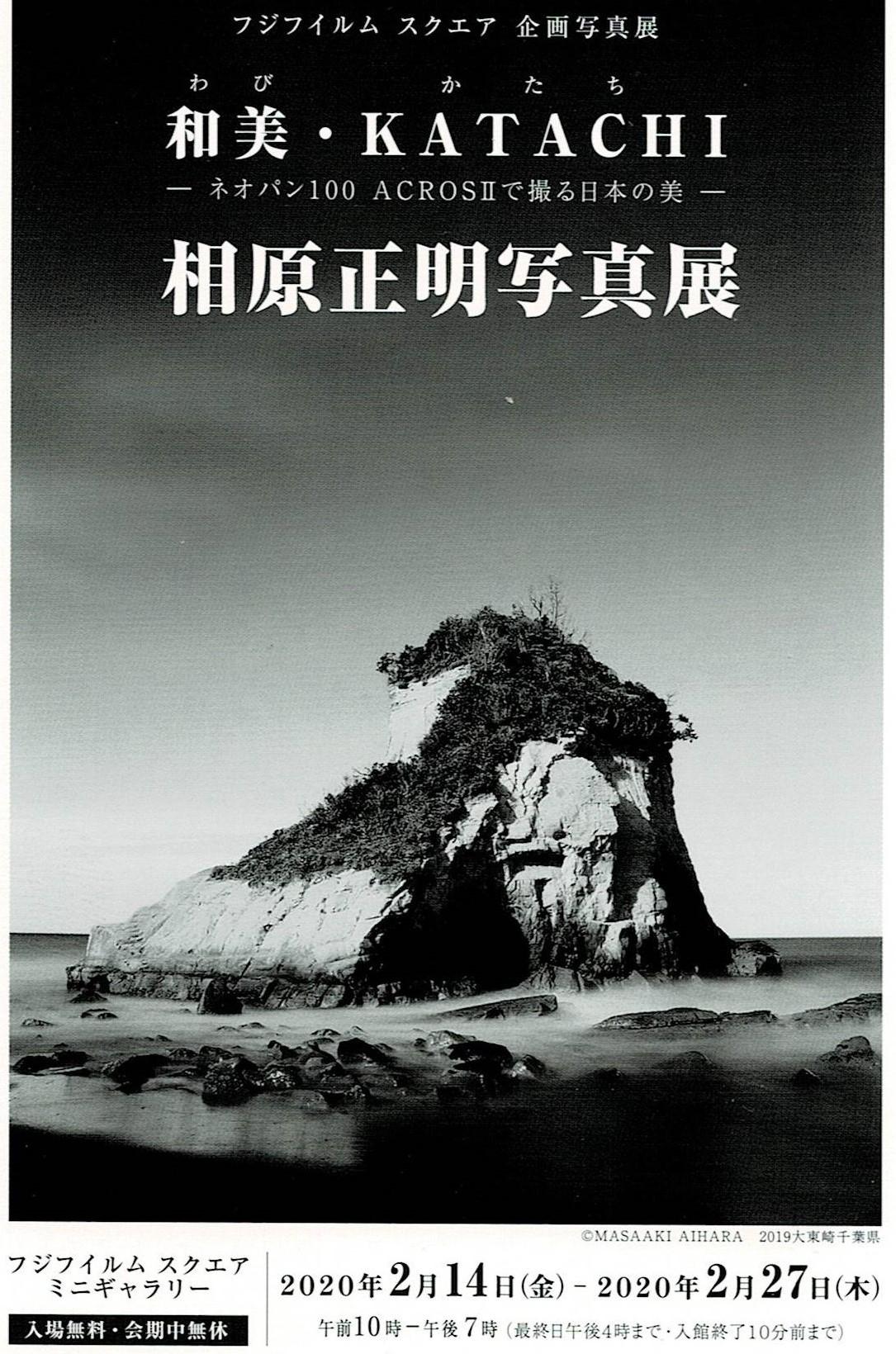ACROSⅡ 写真展 和美・Katachi_f0050534_23271389.jpg