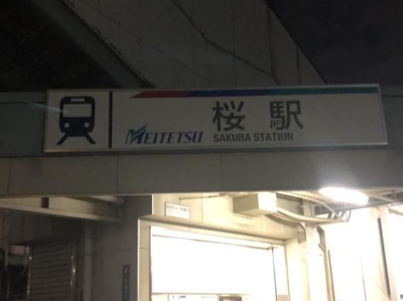 桜駅_f0290135_16485794.jpeg