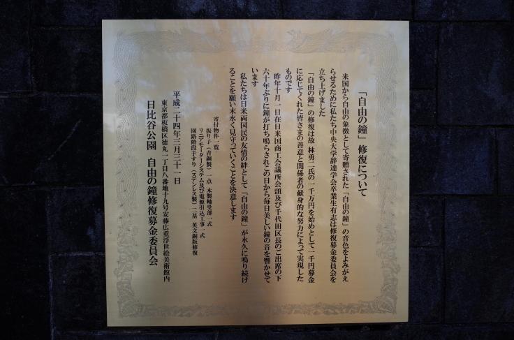 皇居からぶらぶら その2 ~ 日比谷公園_a0287336_15560029.jpg
