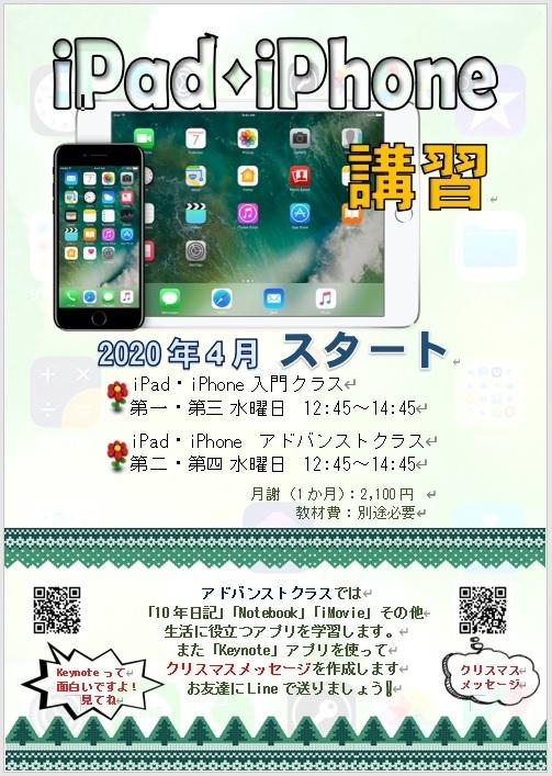 iPad・iPhone講習 4月スタートです_b0221643_19542894.jpg
