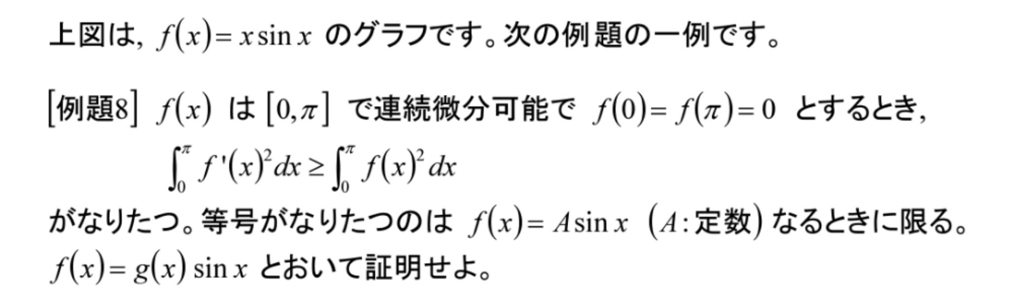 解析学演習《42》広義積分_b0368745_17164223.png
