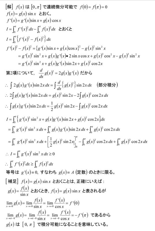 解析学演習《42》広義積分_b0368745_19175775.png