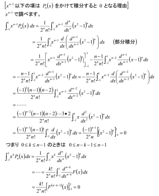 解析学演習《41》定積分 Legendreの多項式_b0368745_19283791.png