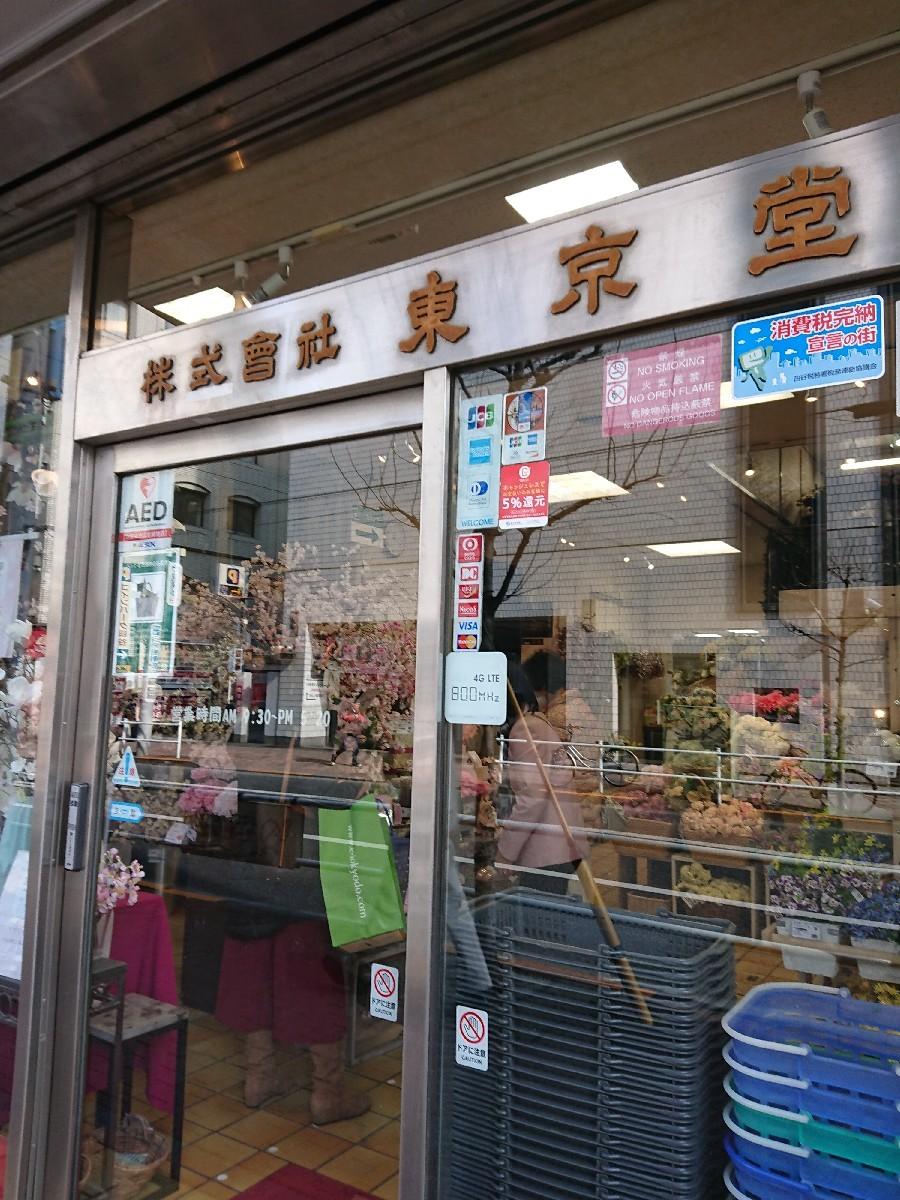 四谷の東京堂へ_f0323446_19223212.jpg