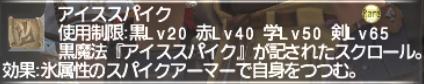 初心者・復帰者応援シリーズ ~アイススパイク~_e0401547_21332006.png