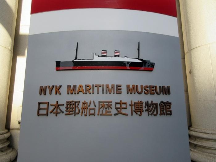 【日本郵船歴史博物館はお休みでした】_b0009849_16412555.jpg