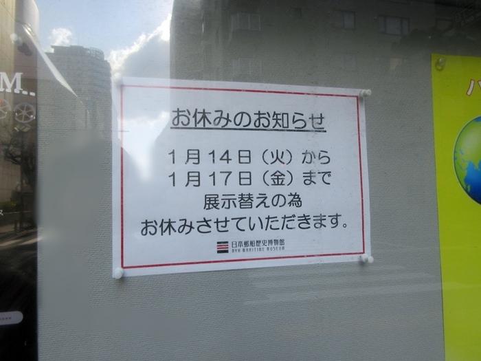 【日本郵船歴史博物館はお休みでした】_b0009849_16453010.jpg