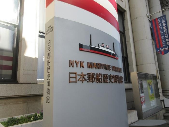 【日本郵船歴史博物館はお休みでした】_b0009849_16461980.jpg