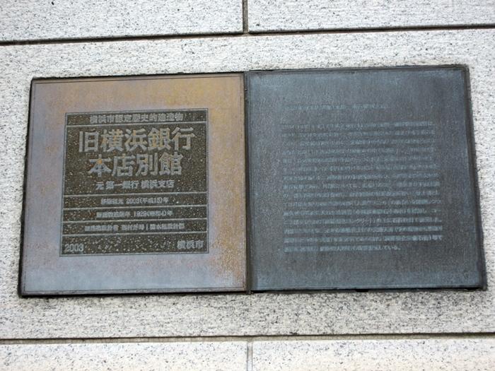 【日本郵船歴史博物館はお休みでした】_b0009849_16503014.jpg