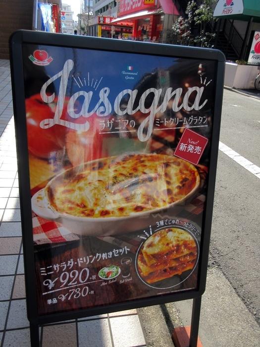 【イタリアントマト カフェJr でラザニアセット】アッツ熱!!_b0009849_17421103.jpg
