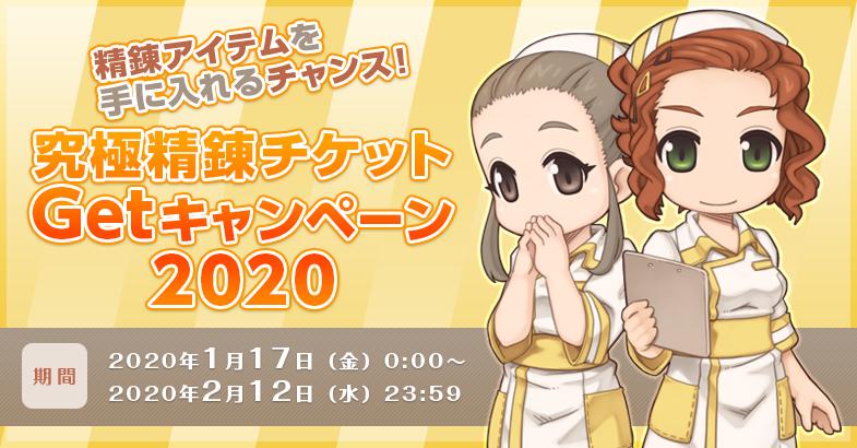 2020年 究極精錬のキャンペーン開始_d0138649_00120956.png