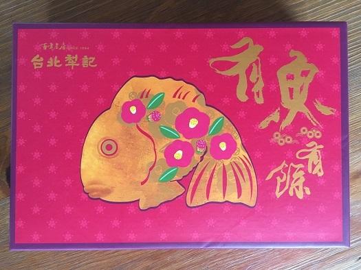台北 犁記餅店「鯛のケーキ」_c0227958_08592851.jpg
