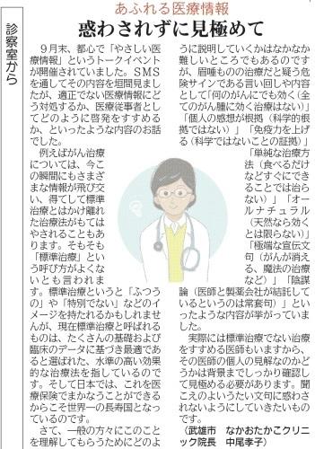 10月5日佐賀新聞です。_e0271258_08344790.jpg