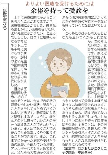 12/7佐賀新聞です。_e0271258_08462247.jpg