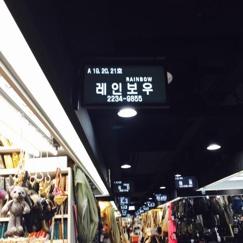 ひとりソウル旅行 13 マレ先生の眼鏡ポーチ&NPHのサングラスケース_f0054260_16593519.jpg