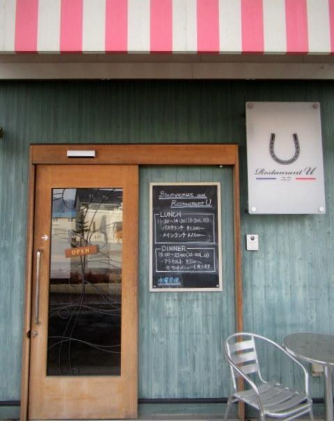 Restaurant U * 佐久のUさん、今月で閉店されます!_f0236260_01484116.jpg