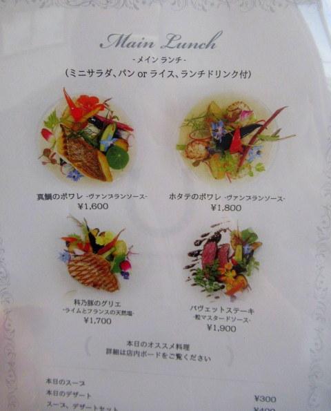 Restaurant U * 佐久のUさん、今月で閉店されます!_f0236260_01485786.jpg