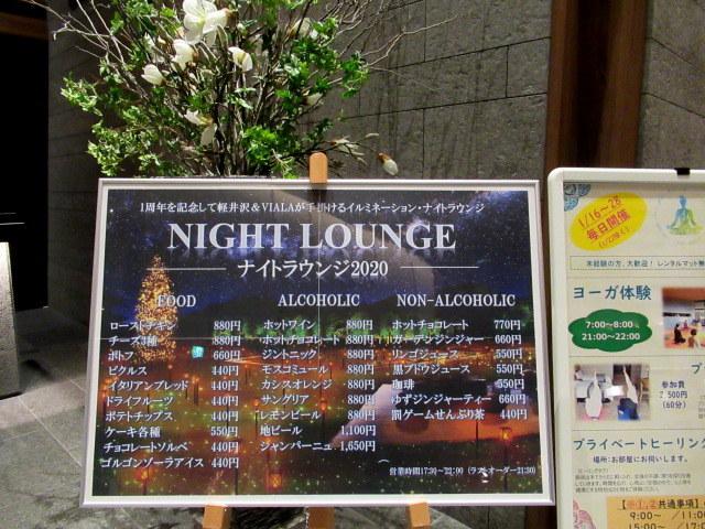 東急ハーヴェストクラブ 軽井沢&VIALA * KARUIZAWA Relax Lighting Show♪_f0236260_21474742.jpg