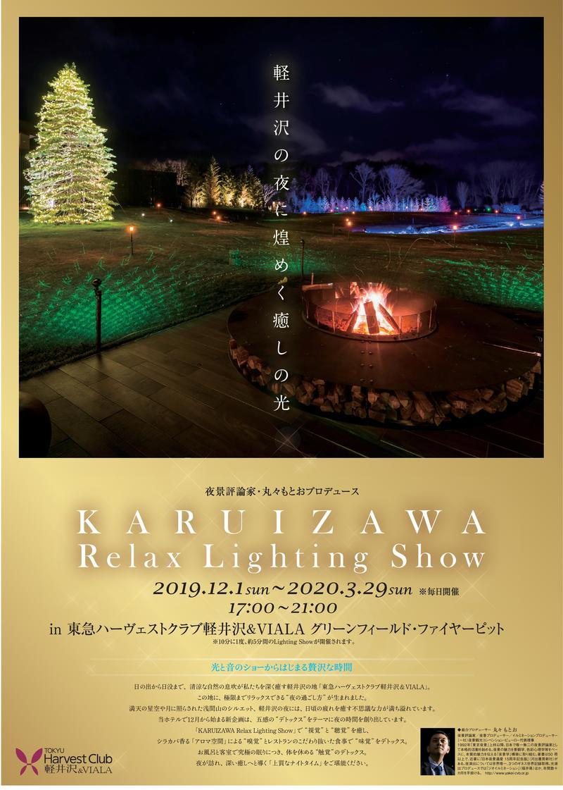 東急ハーヴェストクラブ 軽井沢&VIALA * KARUIZAWA Relax Lighting Show♪_f0236260_22331988.jpg