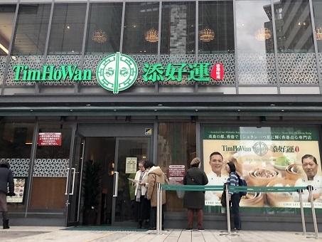 日比谷じゃなくて新宿で舌鼓!_b0060363_22054395.jpeg