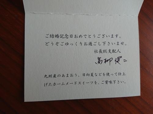 ホテルオークラ福岡_c0100865_16150140.jpg