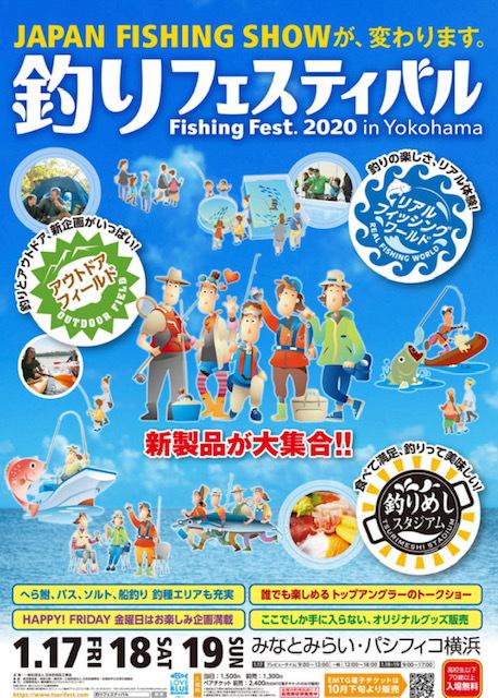 釣りフェスティバル開幕_f0164669_13420522.jpeg