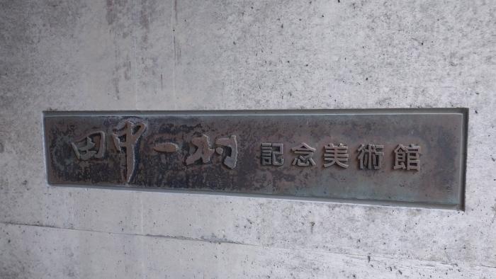 Imore 奄美大島旅行記 Vol.5 田中一村記念美術館 奄美が立体として立ち上がる画_c0002171_19464933.jpg