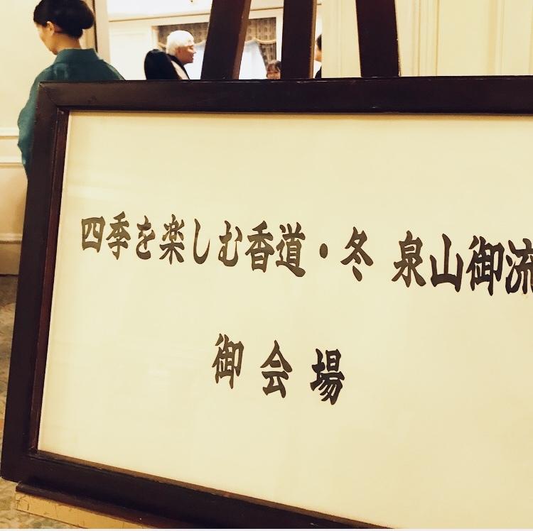 四季を楽しむ香道 泉山御流(リッツ・カールトン大阪)_c0366777_01435089.jpeg