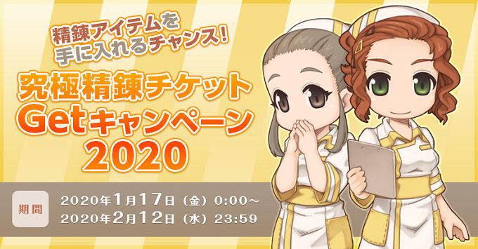 2020年究極精錬キャンペーン_d0330183_6493232.jpg