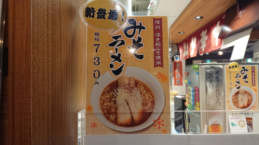 みそラーメン カドヤ食堂@阪神梅田_f0051283_1535190.jpg