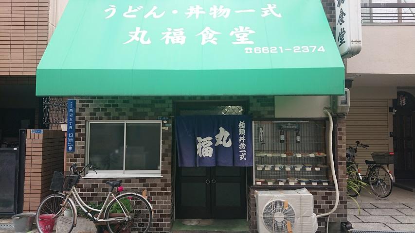 丸福食堂@東住吉田辺_f0051283_15474784.jpg