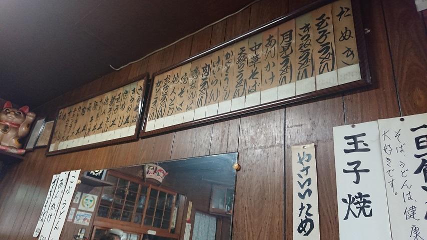 丸福食堂@東住吉田辺_f0051283_1548024.jpg