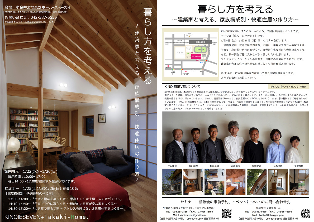 kinoieseven @ 武蔵小金井_b0061387_11165635.jpg
