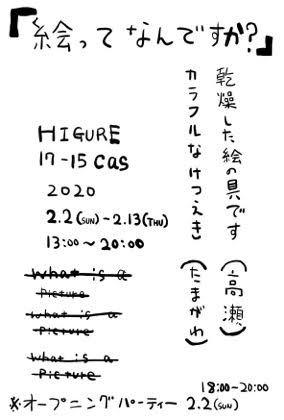 玉川宗則、髙瀬きぼりお 二人展_c0164399_12271884.jpg