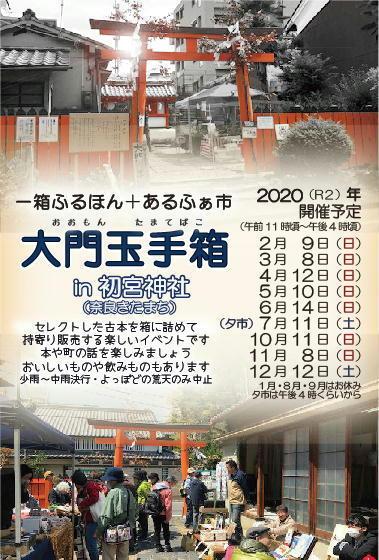 2020年『大門玉手箱』箱主さん募集中!!_a0126701_03381901.jpg