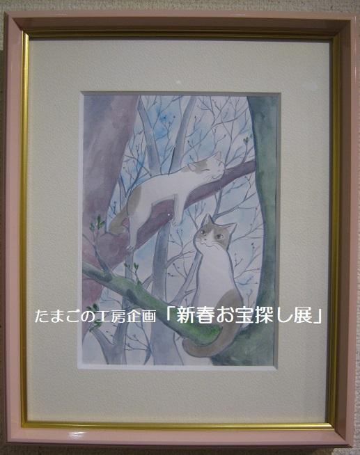 たまごの工房企画「新春お宝探し展」 開催 その5_e0134502_19294286.jpg