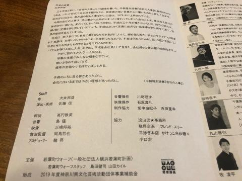 「会社の人事 歌なき平成の歌/令和アンダーグラウンド」若葉町ウォーフ演劇企画(@若葉町ウォーフ)_f0064203_10293997.jpg