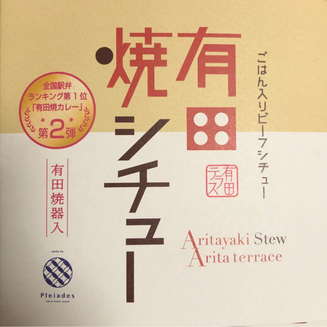 ご飯入りビーフシチュー 有田焼シチュー 駅弁_f0144003_23184676.jpg