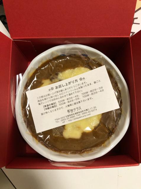 ご飯入りビーフシチュー 有田焼シチュー 駅弁_f0144003_23185249.jpg