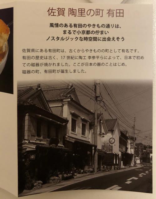 ご飯入りビーフシチュー 有田焼シチュー 駅弁_f0144003_23213127.jpg