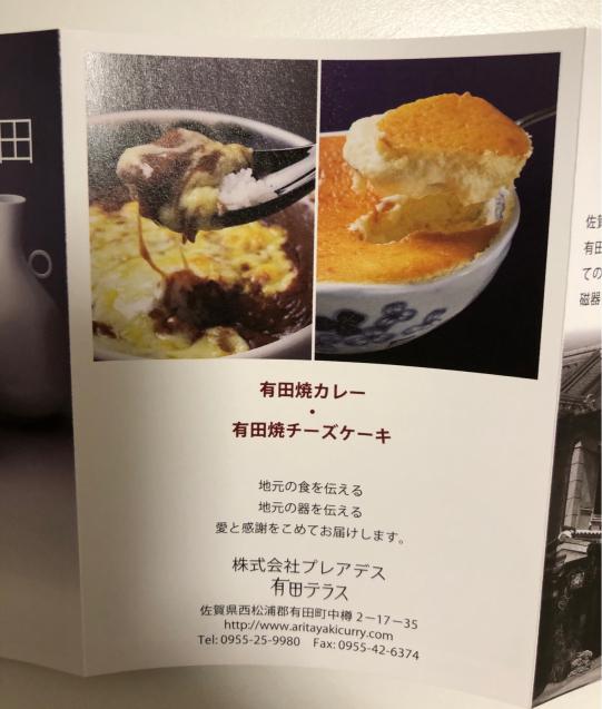 ご飯入りビーフシチュー 有田焼シチュー 駅弁_f0144003_23213600.jpg